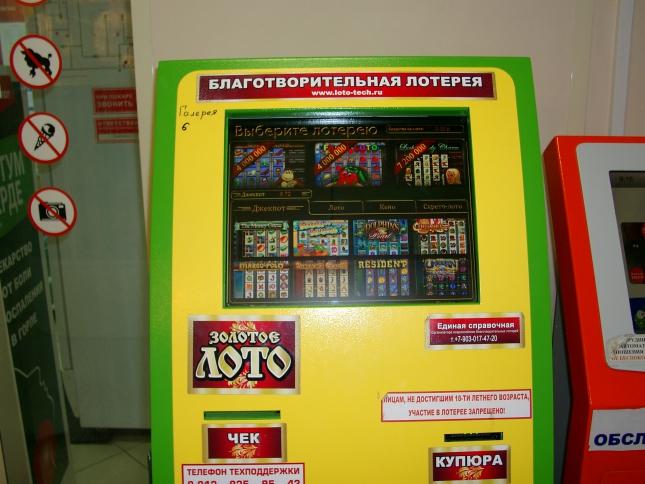 Игровые аппараты спортлото три семёрки игровые автоматы на реальные деньги