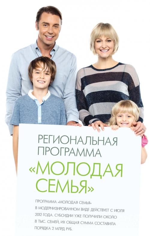 госпрограмма молодая семья ипотека краснодар чувствовал себя