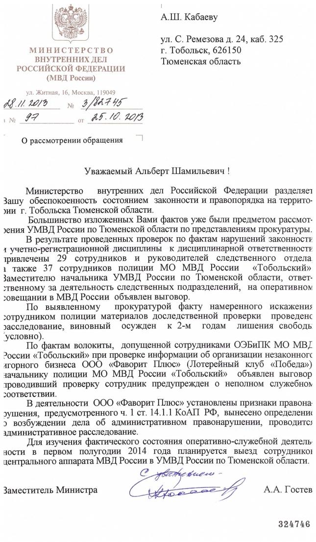 Адрес подачи жалобы министру мвд рф
